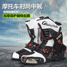 Ridingtribe motorcycle ride shoes boots highway automobile race medium-long ride shoes boots male motorcycle shoes boots