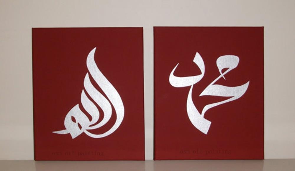 Calligraphie arabe Art mural islamique 2 panneau Art peinture à l'huile à la main sur toile noël décoratif maison Fine peinture comme cadeaux