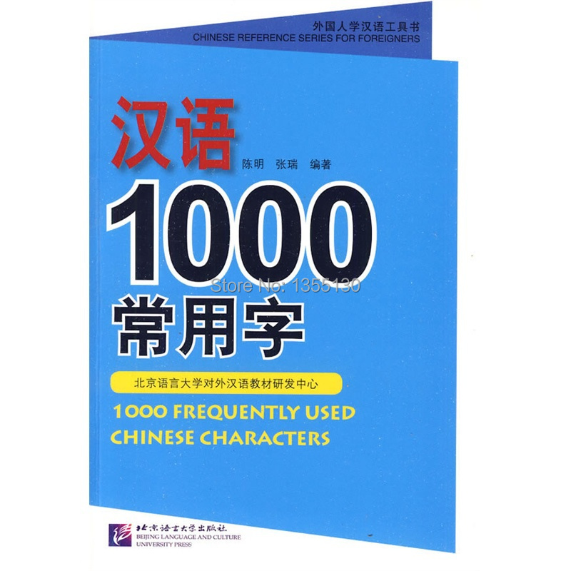 Our Top Books for Learning Chinese - Written Chinese