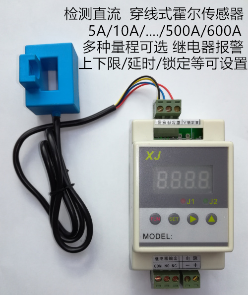 DC Digital Display Ammeter Current Detection of Holzer Sensor and Lower Time Delay Relay Alarm phishing attacks and detection