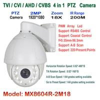 4 In 1 CVI TVI AHD PTZ Camera 360 Rotation 1080P CCTV Cam CVBS Waterproof Laser long Vision 200M Security Camera With OSD Menu
