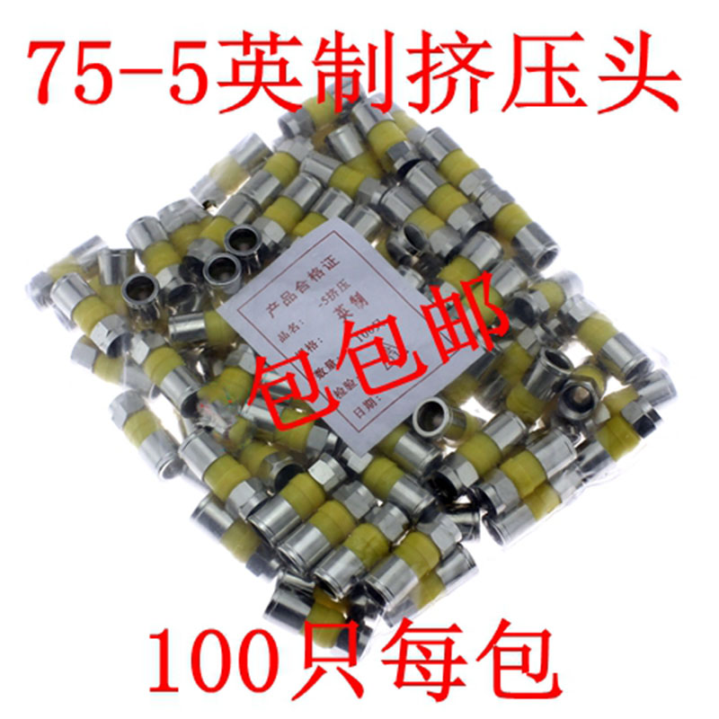 The whole package inch 75-5 extrusion type F head waterproof F head RG6 extruding F 24:27 and shielding the whole package of cable connector joint 75 5 f head set top box power splitters f extrusion type waterproof metric
