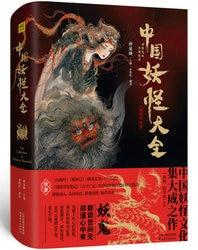 Shan hai jing Geschichten von Unsterblichen Unsterblichen, aliens, dämonen und monster Malerei Zeichnung Kunst Buch