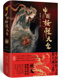 Shan hai jing Stories of Immortals Immortals, aliens, demons and monsters Painting Drawing Art Book
