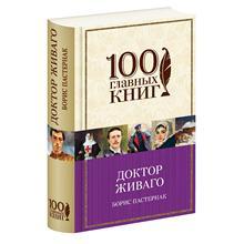 Доктор Живаго (Борис Пастернак, 978-5-699-70279-4, 608 стр., 16+)