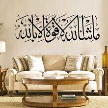 Free Shipping  Hot sale vinyl home decor wall sticker islamic decor