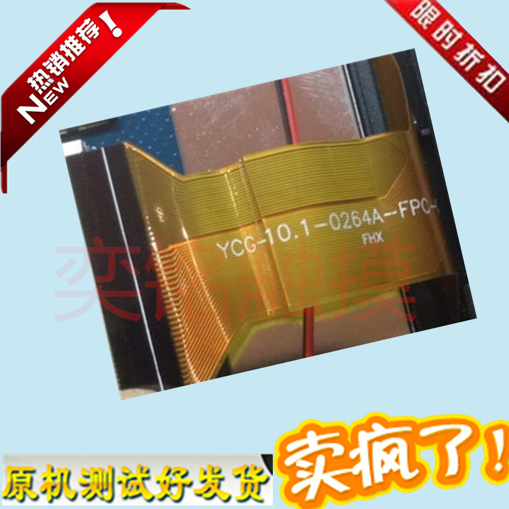 Free shipping100% The new touch panel YCG-C10.1-0264A-FPC-01 touch screen digitizer