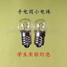 3.8V2.5V1.5V0.3A small bulbs students' physical experiment E10 screw lamp bulb