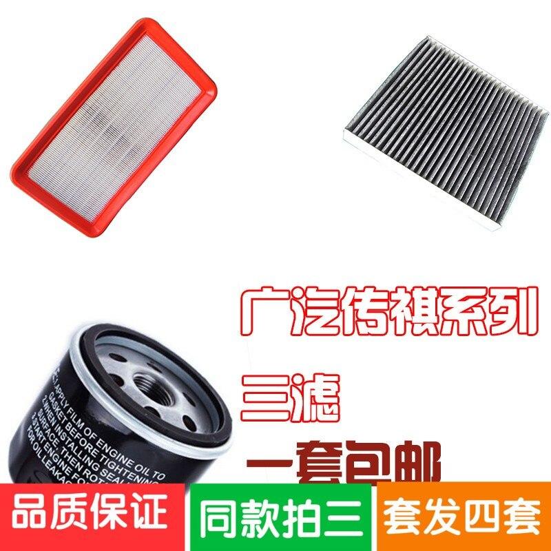 Набор фильтров для Trumpchi GA5/GS5 воздушный фильтр + кабины кондиционер + Масляный фильтр