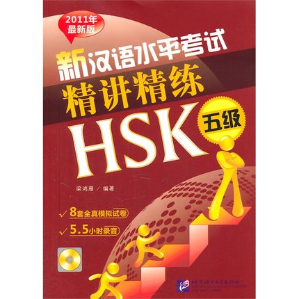 New Chinese Proficiency Test HSK Level 5 (Include CD) Chinese test training course book leve6 hsk real test collection of new chinese proficiency with a cd enclosed chinese edition chinese paperback