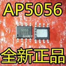 10 ШТ. AP5056 SOP8 СОП SMD AP5056 бесплатная доставка