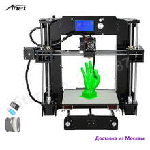 2016newest prusa i3 Anet A6 printer 3d kit aluminium plate with plastic / 16GB SD as gifts! shipping from Russian warehouse