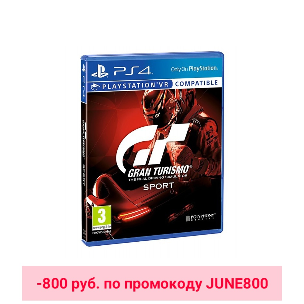 Game Deals play station Gran Turismo Sport for PS4 игрушка motormax maserati gran turismo 73361