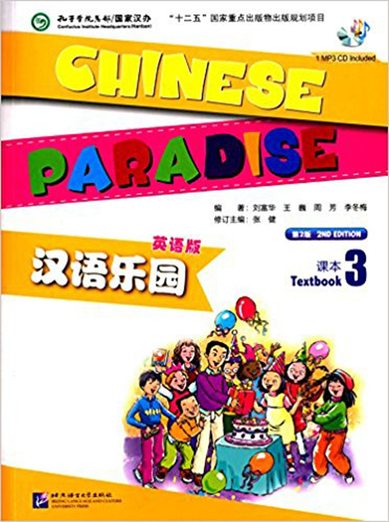 Chinese Paradise Textbook 3 :The Fun Way To Learn Chinese With CD ( Edition 2 ) English Version Learning Chinese Mandarin
