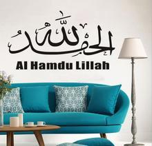 New 2016 islamic wall stickers quotes muslim arabic home decorations Al hamdu lillah bedroom living room mosque vinyl decals art