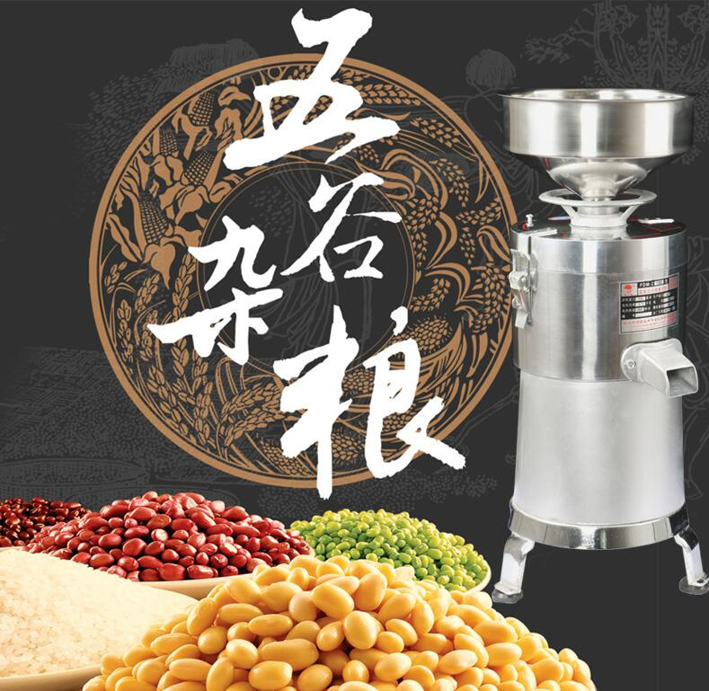 Stainless steel Automatic slag separated Soybean Milk Maker Commercial soybean grinding machine 100 type soybean