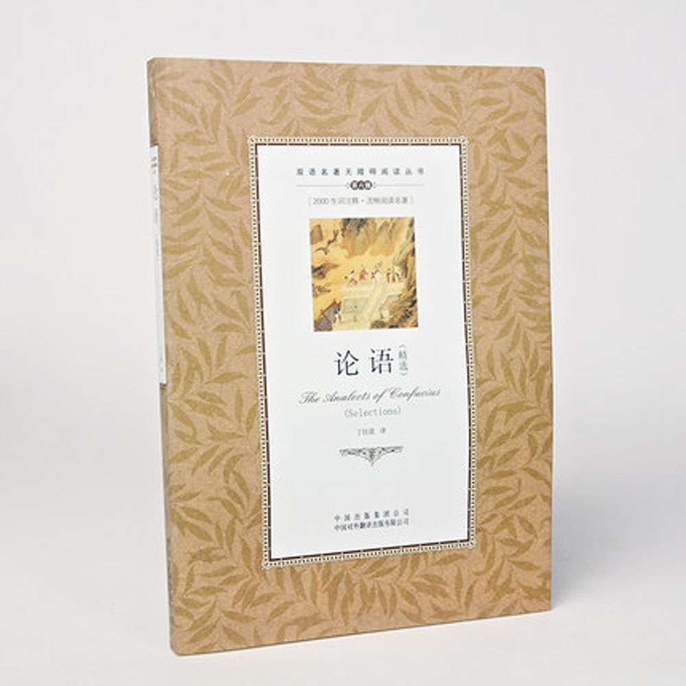 The Analects Of Confucius Lun Yu Bilingual In Chinese And English Novel / Chinese Culture Book
