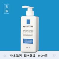 500ml hyaluronic acid water emulsion moisturizing and oil balance