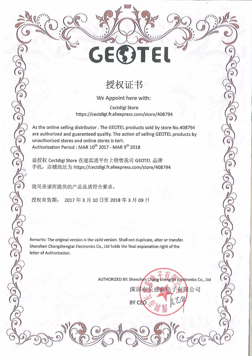 geotel note authorization certificate