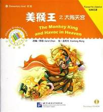 цена на the Monkey King and Havoc in Heaven Favourite Classics Including a CD-ROM Keep on Lifelong learning as long as you live-228