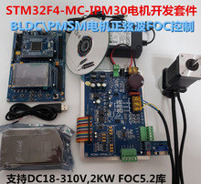 STM32F407Z 2KW motor development kit PMSM motor sine wave square wave ST FOC SDK5.2