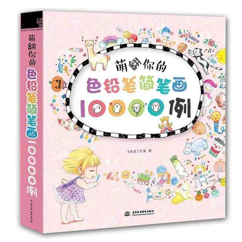 New Chinese cute Adult coloring Blackboard Drawing books color pencil stick figures match pictures by Feile Bird Studios adult pencil book stick figure cute chinese painting textbook easy to learn drawing books by feile bird studios