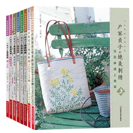 8pcs Totsuka Junko's Beautiful Embroidery Book