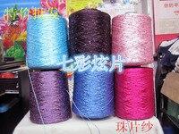 トップグレード人気スパンコール糸、250グラム/ロットファッション糸ハンド編み針ビーズ糸ニットスレッドニットウール編み糸