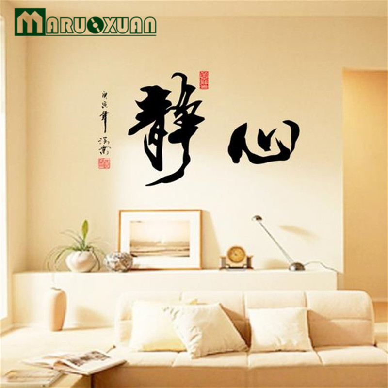 Wall Stickers Wholesale Chinese Style Chinese Calligraphy Painting ...