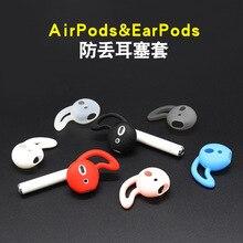 Novo 2 pçs almofadas de ouvido para airpods sem fio bluetooth para iphone 7 mais fones silicone caps fone caso earpads eartips