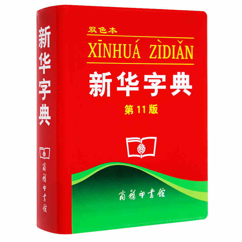 Free Shipping Xinhua Dictionary 11th Edition (Chinese Edition) Book For Children