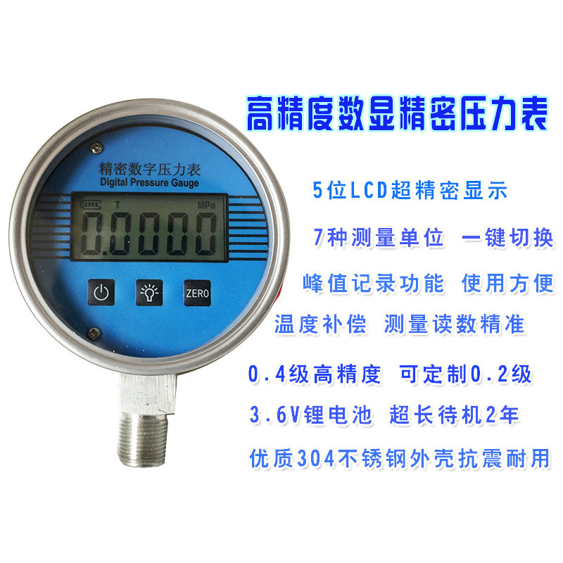 5-digit LCD stainless steel pressure gauge 3.6V lithium battery precision digital pressure sensor цены