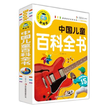 China Children Encyclopedia Book for Childhood Kids Reading Picture Pinyin Book in Chinese Bedtime Stories Books 4 books set chinese characters book and puzzle book for kids with pictures chinese children s book for children