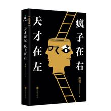 新しい天才に左/狂人に右中国心理学ブック用の大人