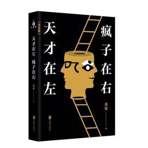 Image 1 - 새로운 천재 왼쪽/madman 오른쪽에 중국 심리학 책