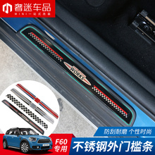 1set stainless steel Car exterior door sill welcome pedal car stickers Auto Accessories for BMW MINI countryman F60
