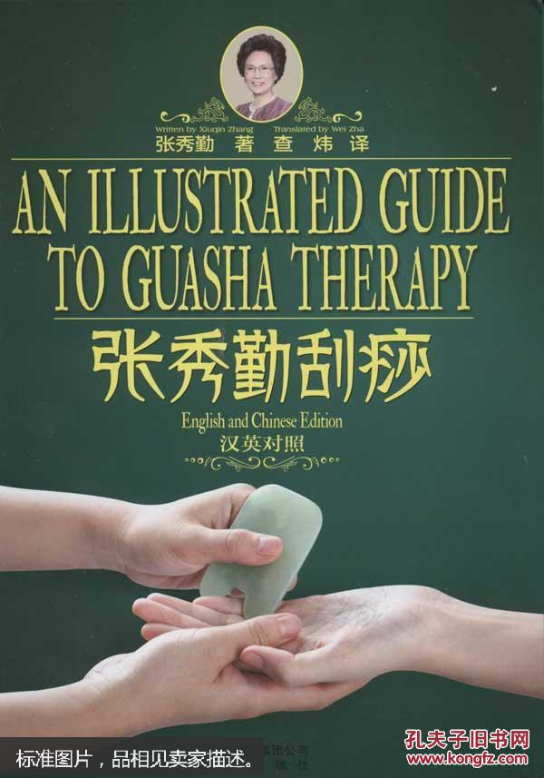 Valuable Used  An Illustrated Guide To Guasha Gua Sha Therapy By Zhang Xiu Qin (English & Chinese Edition)