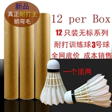 12pcs Durable Goose ben Special training exercise Shuttlecock Resistance to fight Badminton High Quality Free Shipping A3 K8356