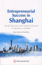 Entrepreneurial Success in Shanghai.English Fiction book, from China. Economy&Finance of China.Office &School Education Supplies entrepreneurship education and entrepreneurial development