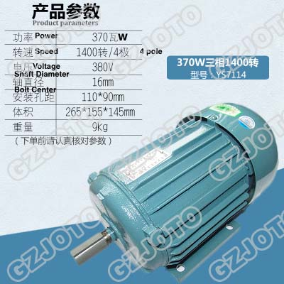 370W big Power 1400RPM Three Phase Asynchronous Motor