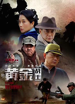 《黄金战士》2018年中国大陆剧情电影在线观看