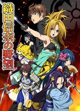 《织田信奈的野望》2012年日本剧情,动画动漫在线观看