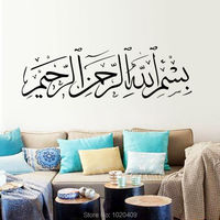 Z527 Muslim Words High Quality Carved Not Print Wall Decor Decals Home Door Islamic Stickers Art