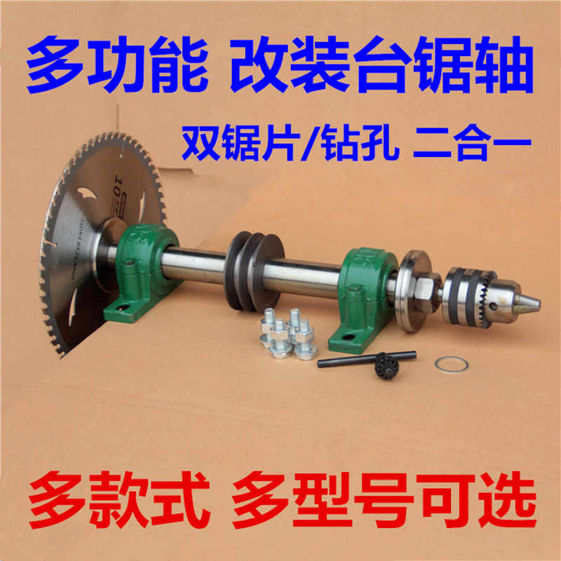 Detail Feedback Questions about Saw shaft spindle assembly