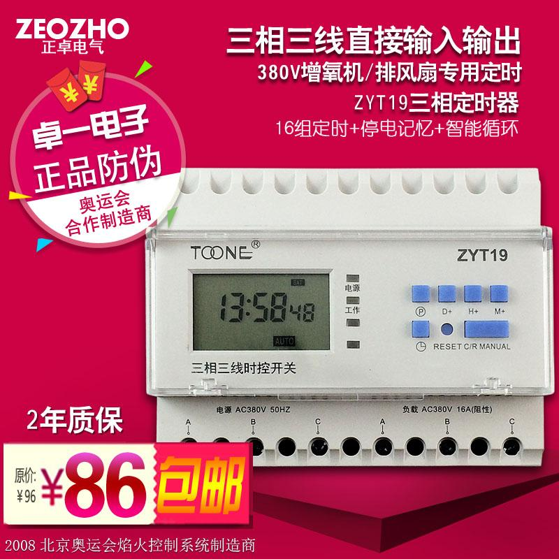 ФОТО A genuine Android ZYT19 three-phase pump timing switch aerator timer 380V fan control time