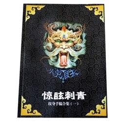 Книга для тату, фотовспышка, художественные принадлежности для татуировки А4