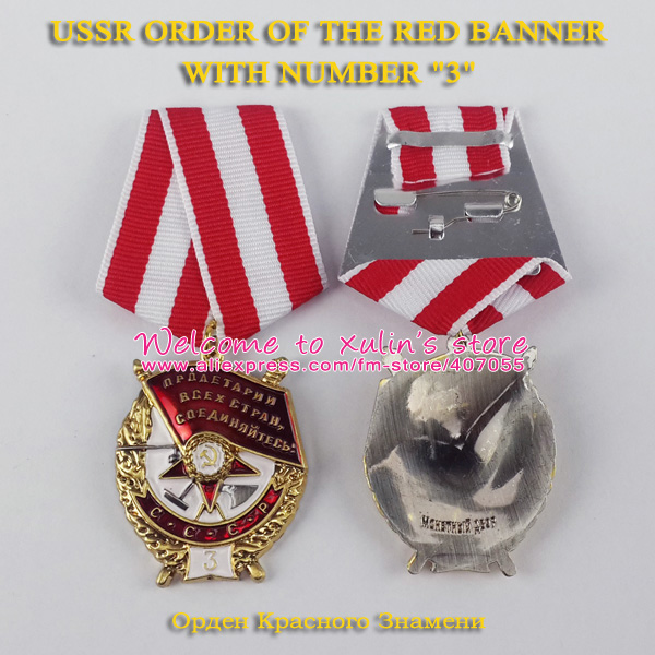 Xdm0083 order of the red banner with number 3 wwii ussr for Number 3 decorations