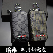 Sport upgraded version of the  special leather key cases key sets of car styling for Great Wall Hover H6 H2