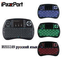 ipazzport Russian Keyboard 3 colours Backlight Wireless Mini Keyboard Mouse For Android TV box/Smart TV/ Raspberry Pi 2095