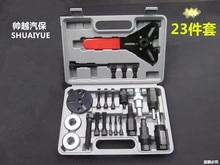 Для 23 автомобильных инструментов кондиционирования воздуха компрессор инструменты кондиционер сцепления подшипник инструменты